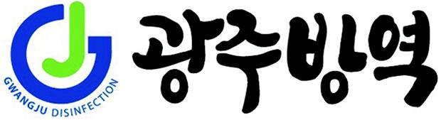 광주방역 로고